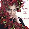 کلینیک زیبایی  نیوشا ضیغمی ++ پیشنهادی برای زیبایی شما.. دکتر زهرا ظهیری ++
